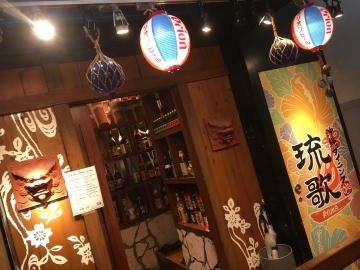 沖縄ダイニング 琉歌 大宮店