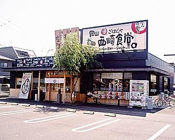 岡山西崎食堂