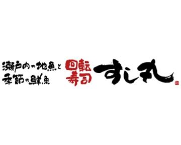 回転寿司 すし丸 青江店