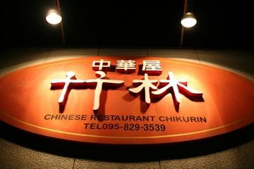 竹林 栄町店
