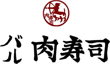 バル肉寿司 (蒲田) image