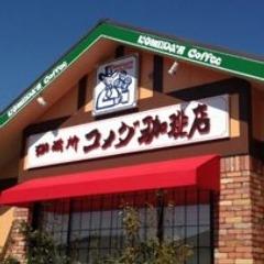 コメダ珈琲店 船橋日大前店