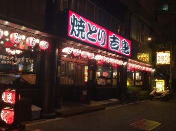 吉鳥平野駅前店