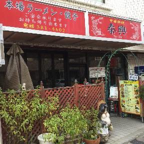 中華料理 泰興