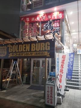つる屋 高崎駅前店