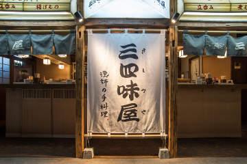 三四味屋 立川店