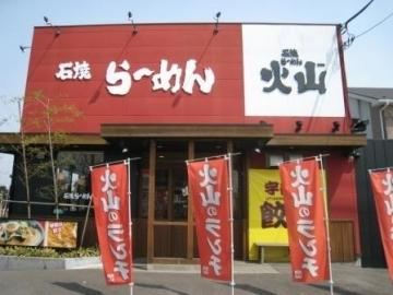 石焼らーめん火山 本庄朝日町店