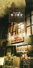 ホルモン鍋 大邱食堂