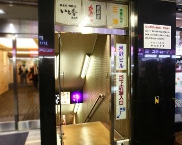 手作りおばんざい 居酒屋かあさん 新宿駅前店