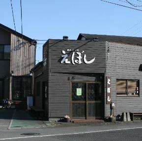 えぼし 本店