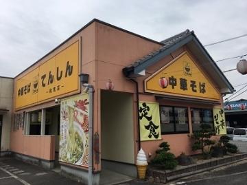 中華そばてんしん 和気店