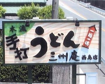 三州庵 西島店