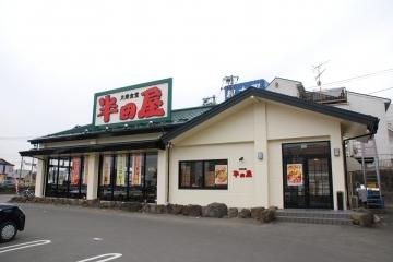 大衆食堂 半田屋 西多賀店