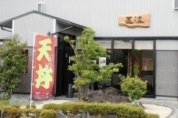 天ぷら 兎波 image