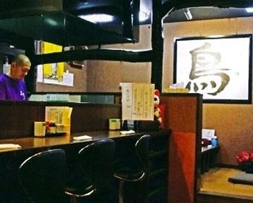 鳥喜多 米沢中央店