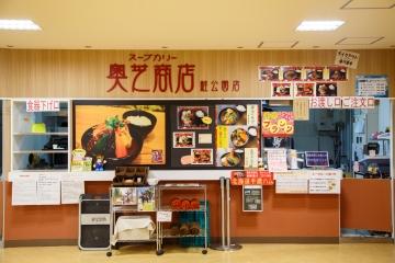 スープカリー奥芝商店 鮭公園店