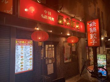 中国本格料理 盛京飯店