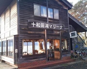 十和田湖マリーナ