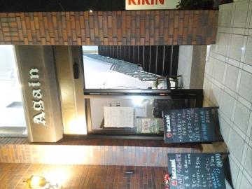 Cafe&Winebar・ Again