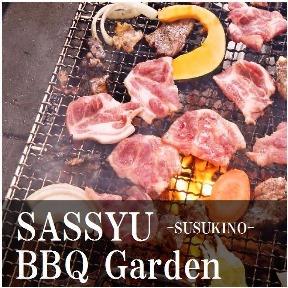 すすきのテラス SASSYU BBQ GARDEN