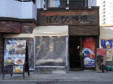 ぼんてん漁港 中央2丁目店