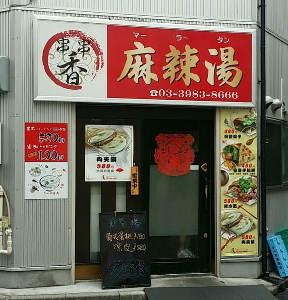 串串香麻辣湯 池袋北口店