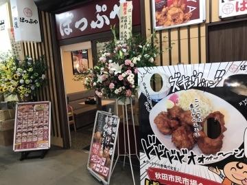 ぱっぷや市民市場店