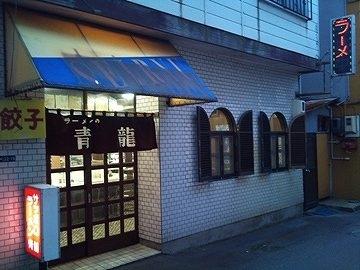 札幌ラーメン 青龍