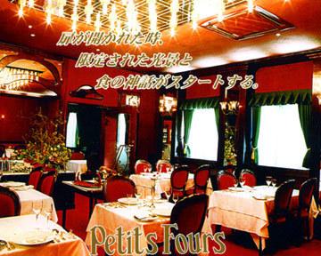 レストラン Petits Fours