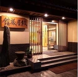 季粋の宿 紋屋 image