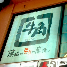 牛角 渋谷店