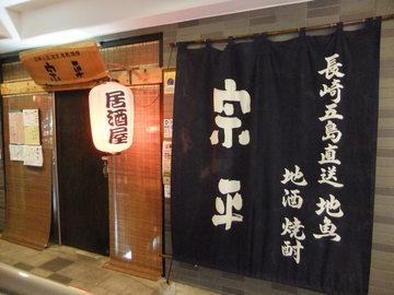 宗平 湘南台店