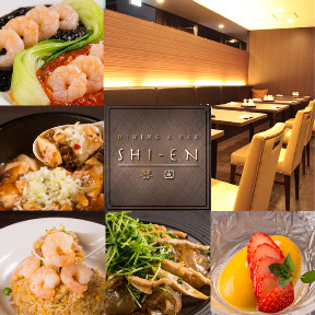 DINING&BAR SHI‐EN(シ-エン)