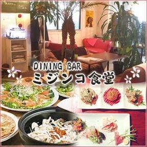 Dining Bar ミジンコ食堂