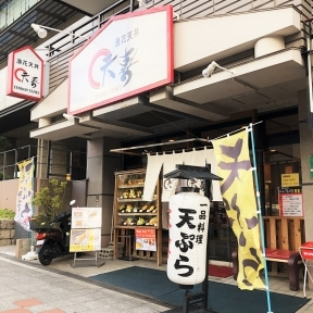 天ぷら専門店 天喜