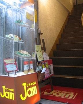 サラダの店 ジャム