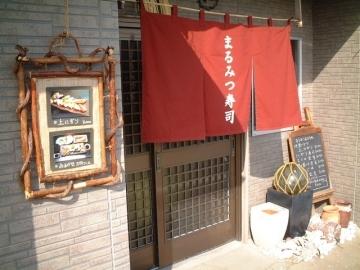 答志島まるみつ寿司