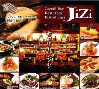 Rest Area Jizi 愛国店