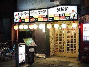 岡山鳥料理 めだか 平和町店