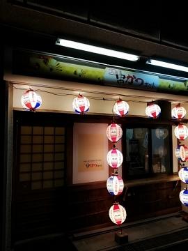 大阪串かつ古川亭