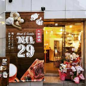大衆酒場 No.29
