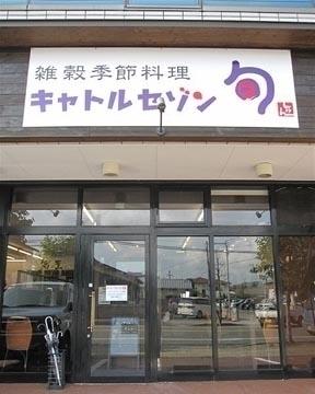 ゆずり葉 大牟田店