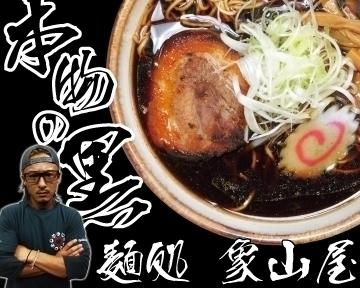 麺処 象山屋