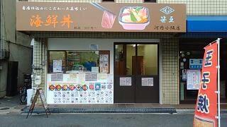 笹互 河内小阪店