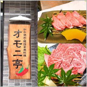 和牛焼肉・韓国料理 オモニ亭