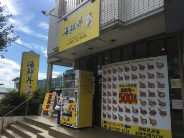 大漁丼家松戸稔台店