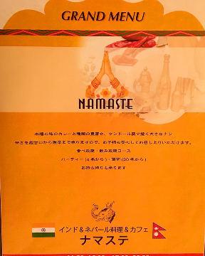 アジア料理 ナマステ