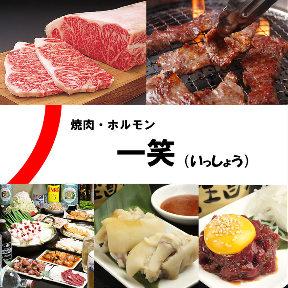 焼肉×ホルモン 一笑(いっしょう) 平塚
