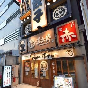 浜松餃子 浜太郎 浜松駅前店