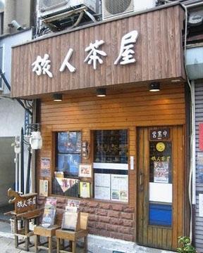 旅人茶屋 image
